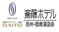 http://www.saito-hotel.co.jp/